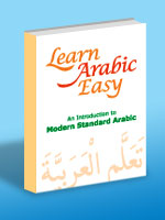 The Learn Arabic Easy e-book.